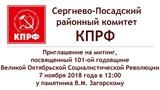 Приглашение на митинг КПРФ 7 ноября 2018 года в 1200 у памятника В.М. Загорскому