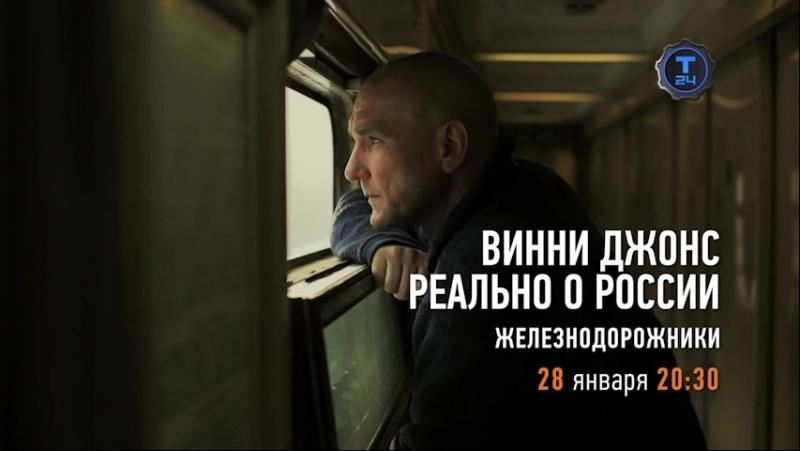 Винни Джонс. Реально о России. Железнодорожники