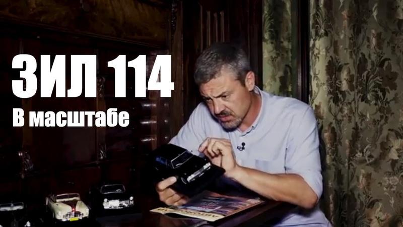 ☭☭☭ ЗИЛ 114 от Hachette | Хрущевская мечта – первый представительский автомобиль СССР | Иван Зенкевич ☭☭☭