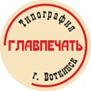 Типография ГЛАВПЕЧАТЬ г. Воткинск