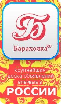 Интернет доска объявлений барахолка россии подать бесплатное объявление о продаже квартиры в краснодарском краи