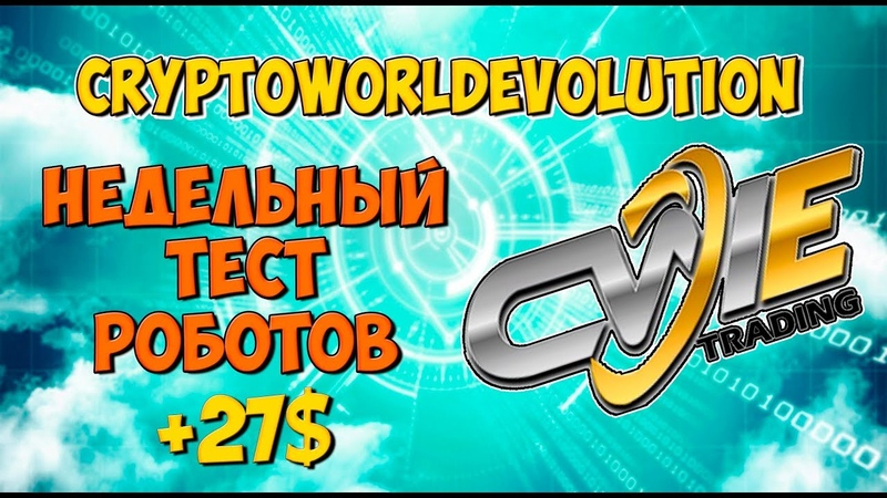 CryptoWorldEvolution недельный тест роботов 27$