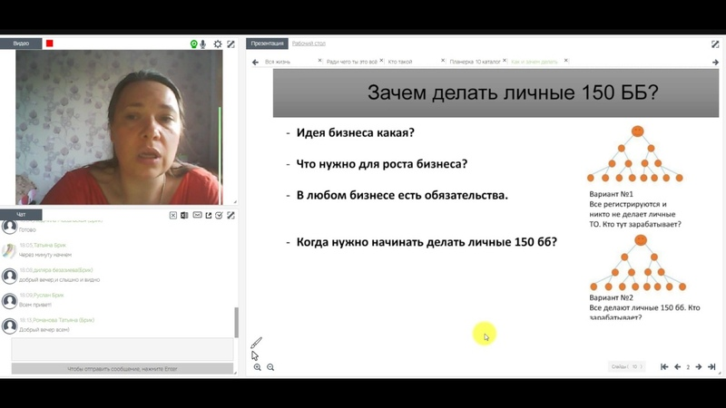 Как делать личные 150 бб (группы,теплый рынок) Брик Татьяна 01.08.17