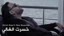 Akram Mag ft. Heny Bouassida - Khsert El Ghali   خسرت الغالي