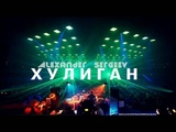 Александр Сергеев - Хулиган (Prod. by Silen's Beat)