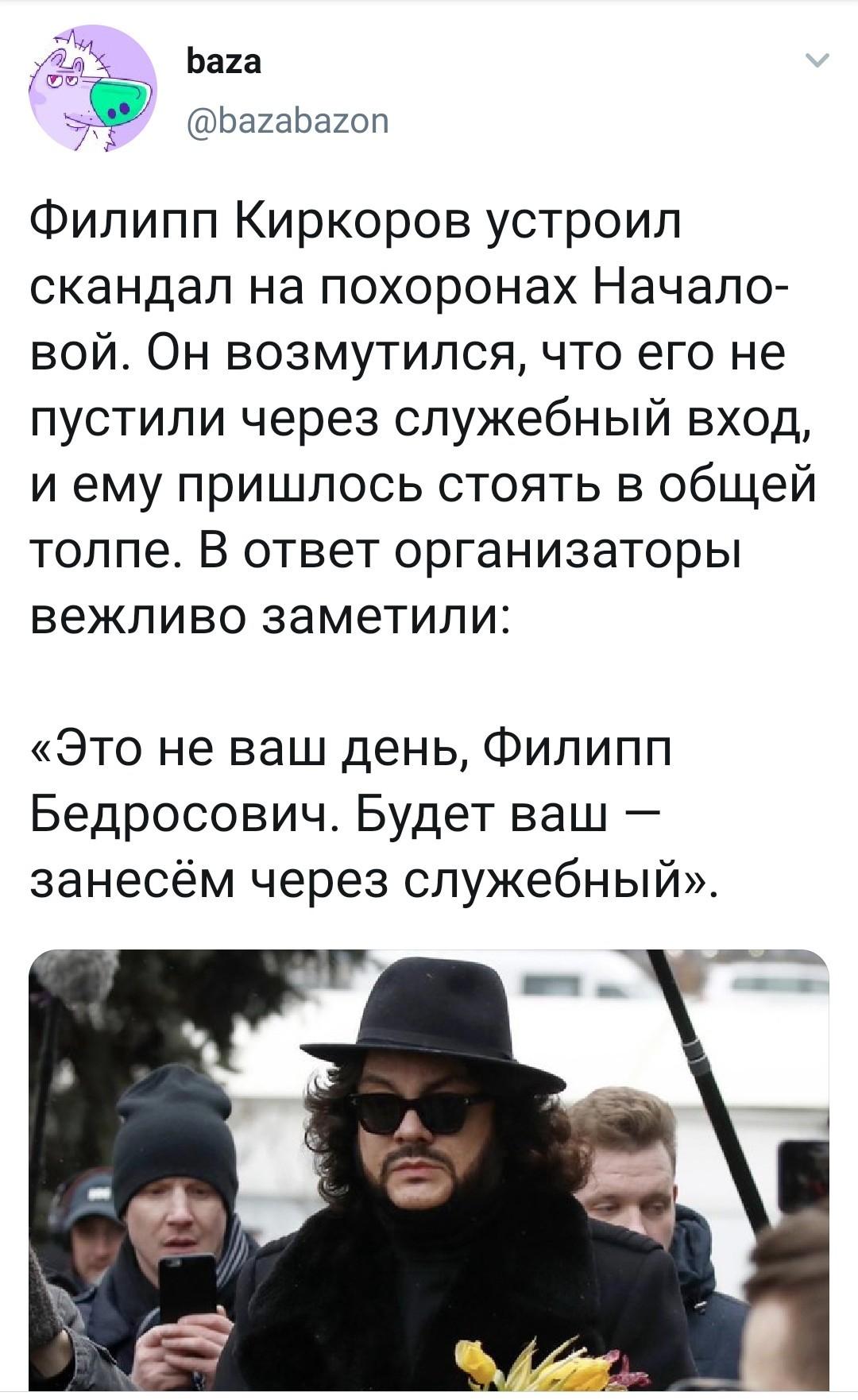 Киркоров устроил скандал на похоронах Началовой.
