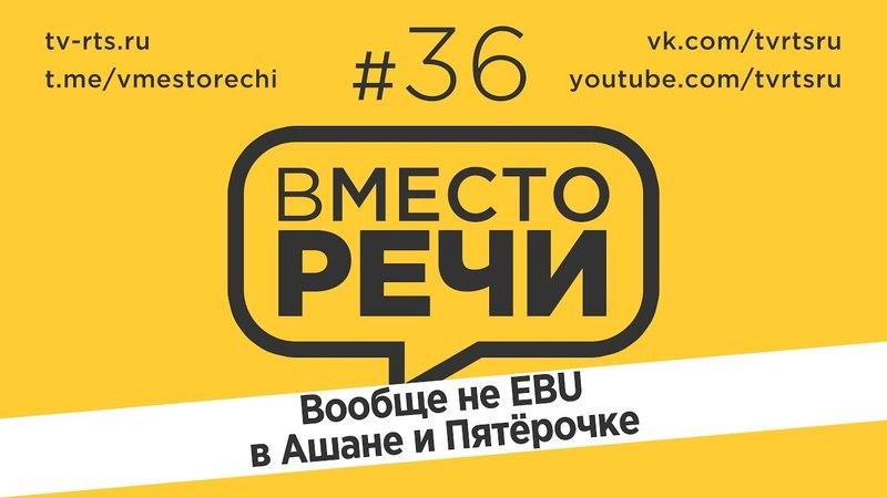 Вместо речи 36 Вообще не EBU в Ашане и Пятёрочке