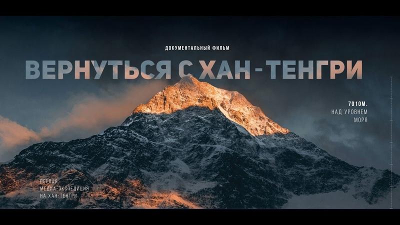 Трейлер документального фильма Вернуться с Хан-Тенгри