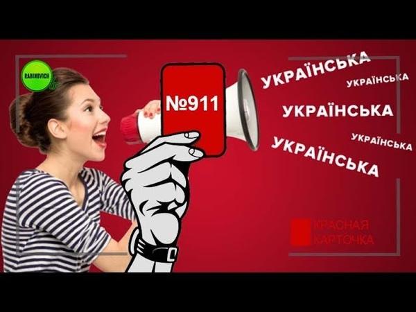 Закон о языке изменит жизнь украинцев, – Красная карточка №911 [русс. 23.05.2019]