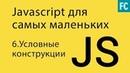 JavaScript для самых маленьких. 6. Условные конструкции