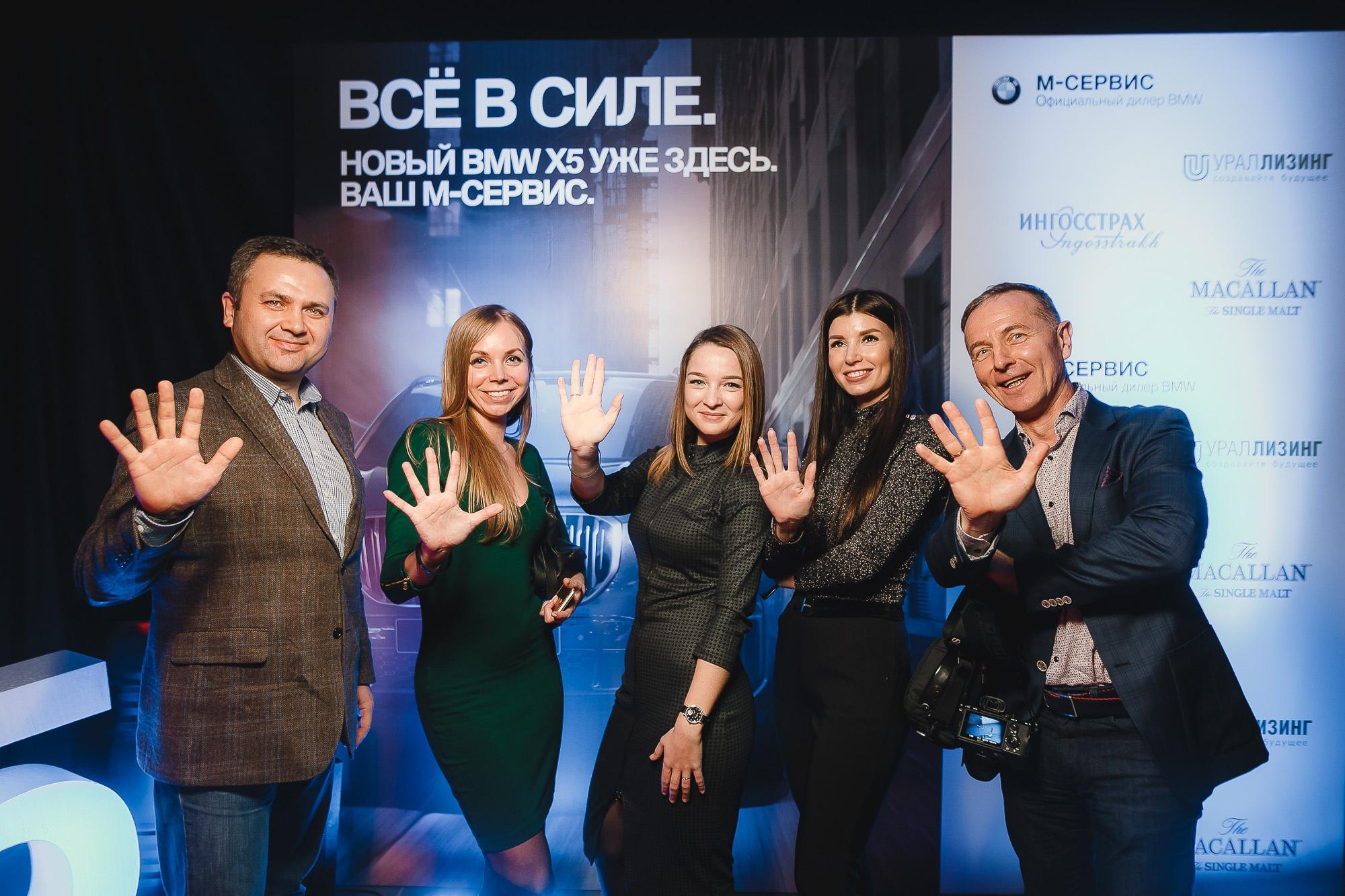 Компания УРАЛЛИЗИНГ стала партнером презентации BMW X5