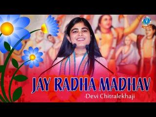 Jaya Radha Madhav - जया राधा माधव - New Krishna Bhajan 2017 Devi Chitralekhaji