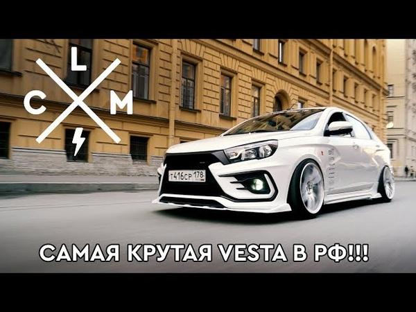 Самая крутая LADA VESTA в России.   LCM