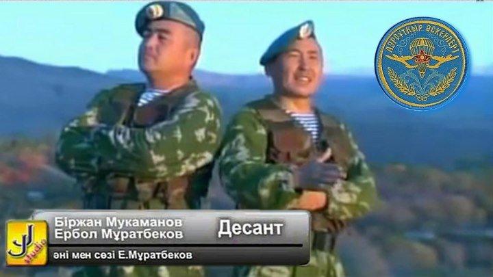 Б.Мукаманов, Е.Муратбеков Десант 37 ДШБр Талдыкорган. Десантно-штурмовые войска Казахстана.