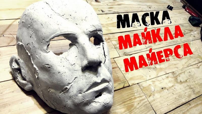 Как сделать маску Майкла Маерса из игры Dead by Daylight и фильма Хеллоуин