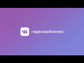 VK Live. Галия Бердникова, «Как ВКонтакте помог мне открыть кафе за 40 дней и проехать 30 тыс км по США на автобусе»