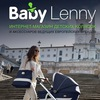 BabyLenny.ru Детские коляски и автокресла