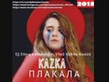 Kazka - Плакала (Dj Dima Danchenko &amp Vlad Kobra Remix 2018)