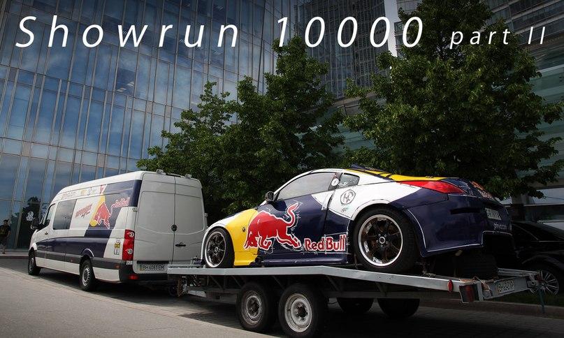 ShowRun 10000, о поездке в Казахстан, часть 2
