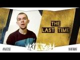VAULTBoy - Последний раз (Homemade за 24 часа)