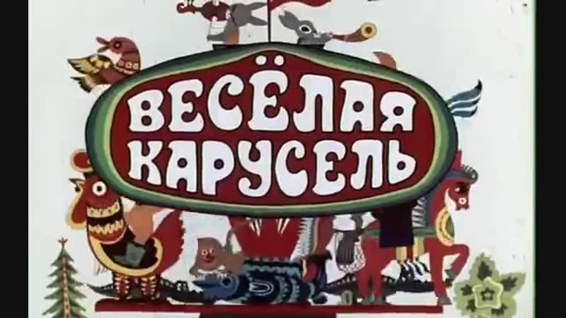 Сборник Весёлая карусель серии 11-20