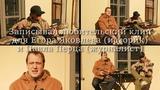 Егор Яковлев И Павел Перец со съёмок