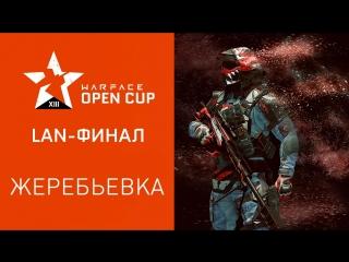 LAN-финал: жеребьевка. Warface Open Cup: Season XIII