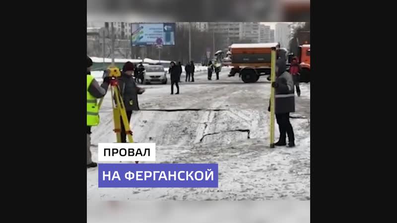 Провал грунта на Ферганской улице
