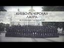 Киево Печерская лавра Фотография тысячелетия документальный проект