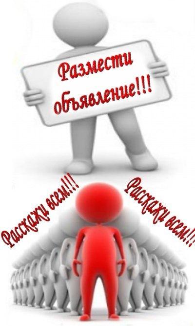 Объявления работа услуги разместить бесплатное объявление по недвижимости москва