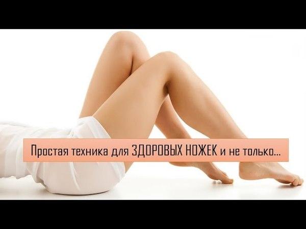 Как снять отечность ног при варикозе\ Простая практика для вен.