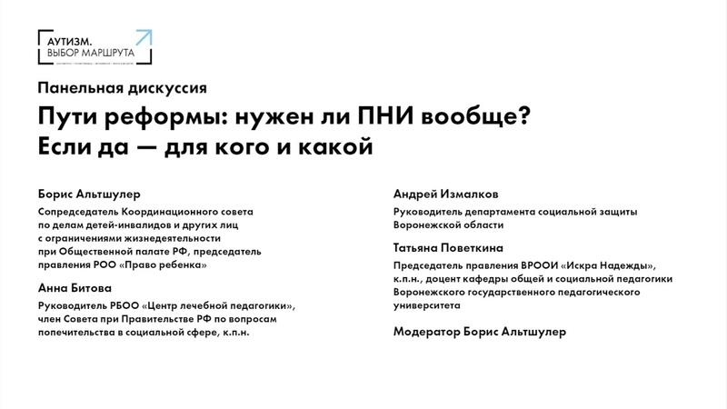 Панельная дискуссия «Пути реформы: нужен ли ПНИ вообще? Если да — для кого и какой»