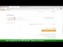 Как покупать на AliExpress Инструкция от А до Я !