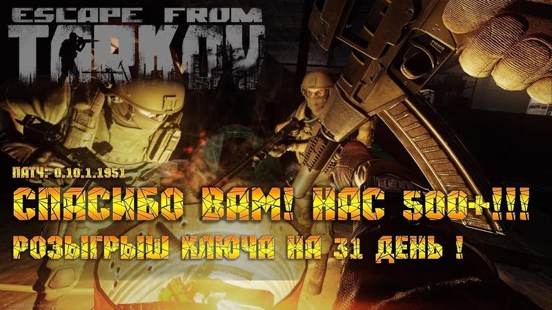 Escape from Tarkov [Стрим 159] - Спасибо Вам! Нас 500 Розыгрыш ключа на 31 день!
