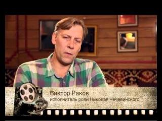 Хроники русского сериала - Петербургские тайны