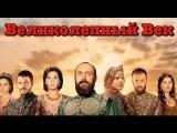 Самые популярные турецкие сериалы