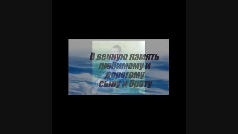Вечная Память Брату Андрею.mp4