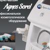 Косметологическое оборудование ТМ Agnes Sorel