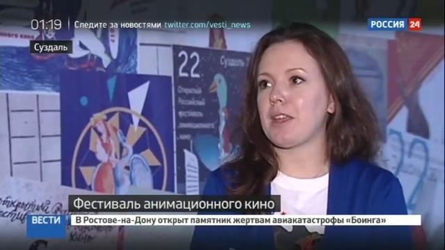Новости на Россия 24 • В Суздале отметили лучших мультипликаторов страны