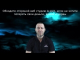 Почему A-LUX в Алматы худшая компания.
