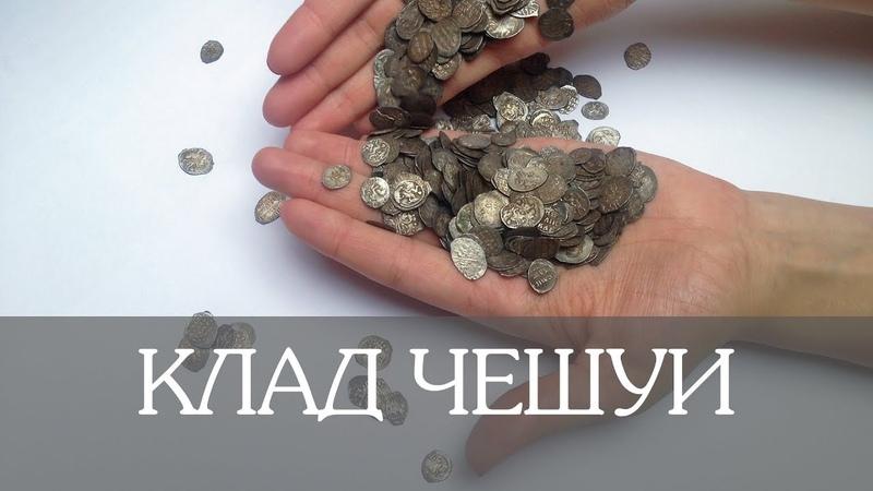 Клад чешуи времен правления Ивана Грозного 4