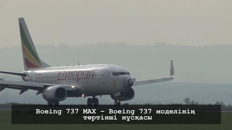 Эфиопия Boeing 737 MAX екінші рет апатқа ұшырады