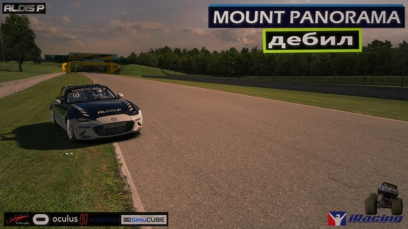 дебил iRacing Advanced Mazda MX 5 Cup Series Mount panorama