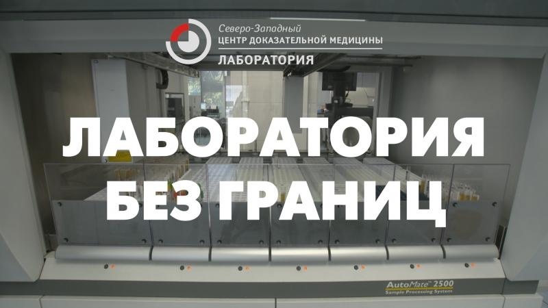 Лаборатория без границ