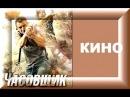 Часовщик Русский фильм 2015 боевики Русские кино 2015 фильмы Hd