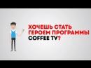 Анонс программы Кофе ТВ