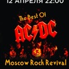 The Best Of AC\DC - MoscowRock Revival\Ирландец