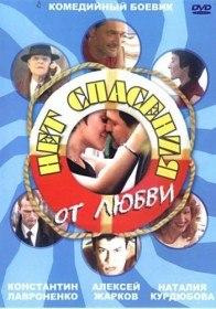 Нет спасения от любви (Cериал 2003)