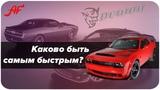 Адский Dodge Challenger SRT Demon   Самый быстрый разгон 0-100 км/ч для серийного автомобиля в мире