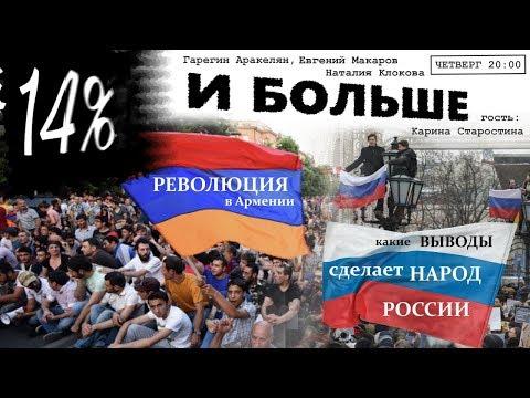 РЕВОЛЮЦИЯ В АРМЕНИИ: Кто здесь народ? | 14% и больше